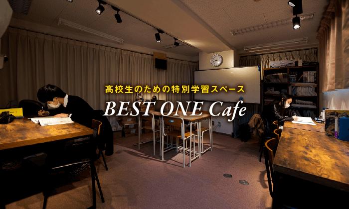 ベストワンカフェ|水戸市見和の個別指導学習塾BESTONE(ベストワン)