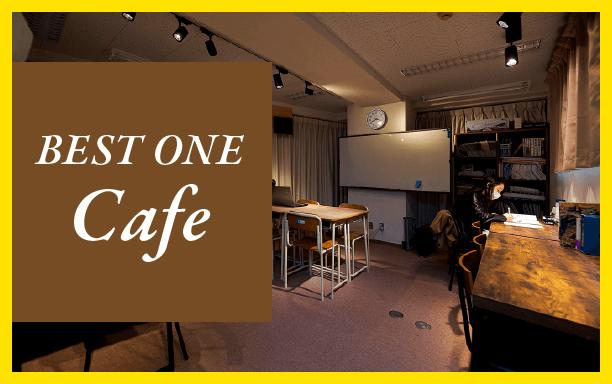 BEST ONE Cafe|水戸市見和の個別指導学習塾BESTONE(ベストワン)