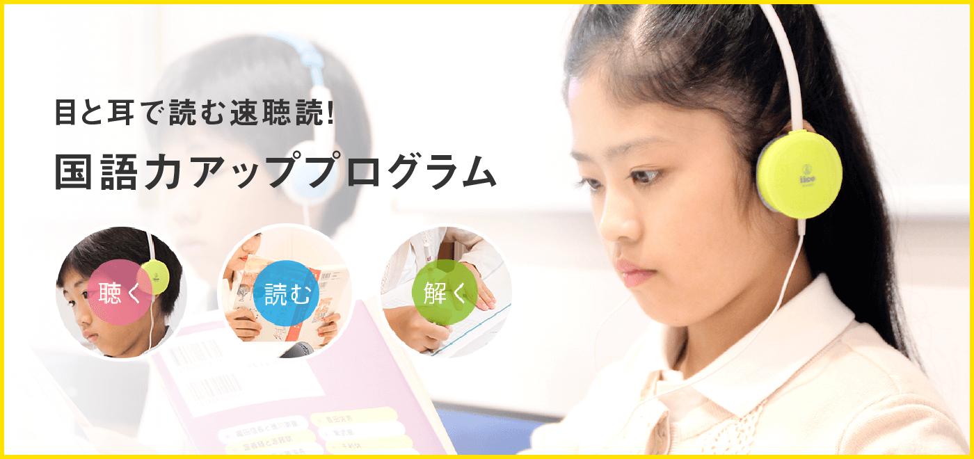 ことばの学校|水戸市見和の個別指導学習塾BESTONE(ベストワン)