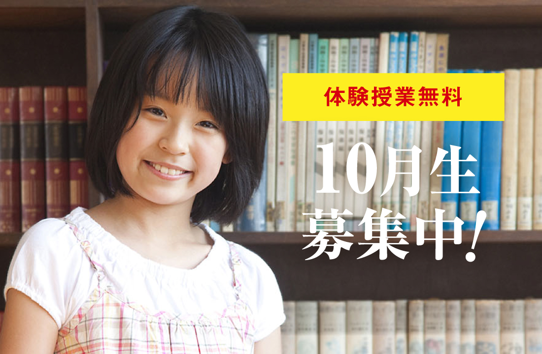 水戸市見和の個別指導学習塾BESTONE(ベストワン)