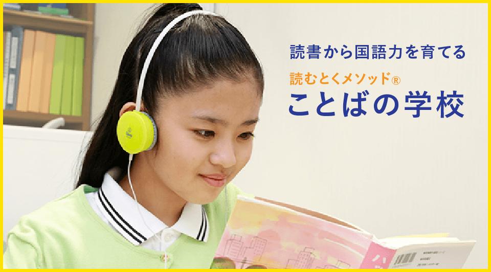 単科コース(小1〜中3)|水戸市見和の個別指導学習塾BESTONE(ベストワン)