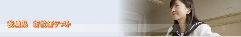 茨城全県模試返却されてきましたpage-visual 茨城全県模試返却されてきましたビジュアル